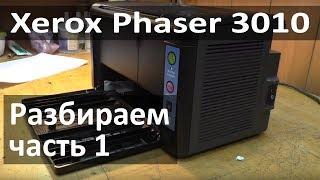 Замена девелопера Xerox Phaser 3010. Часть 1 - разбираем принтер