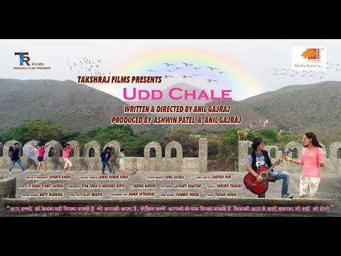 new-hindi-movie-trailer-2019-|-udd-chale-|-उड़-चलें-|-anil-gajraj