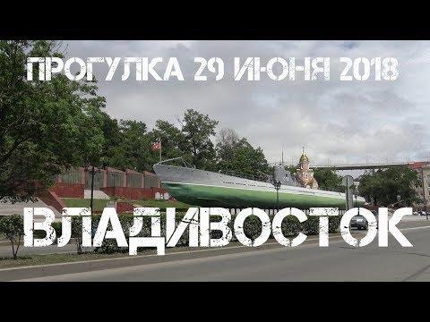 Владивосток прогулка 29 июня 2018 Vladivostok City Walk