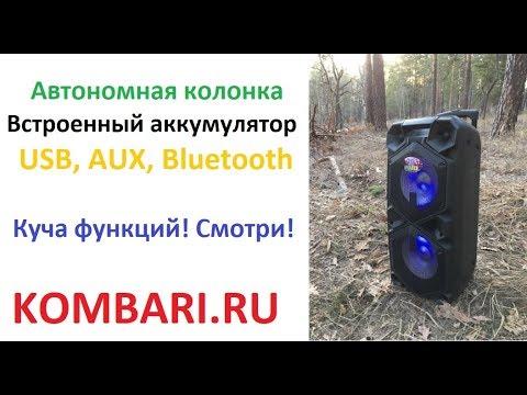 Автономная акустика для улицы и леса MR-10BT