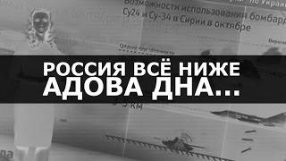 РОССИЯ ВСЁ НИЖЕ ДНА...