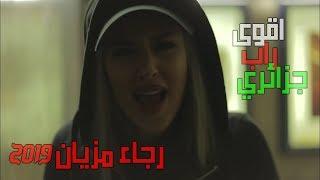 ردة فعل فلسطيني على Raja Meziane - Allo le Système