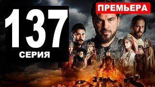 Поступок правителя в 137 СЕРИИ ВОСКРЕСШИЙ ЭРТУГРУЛ
