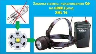 Ремонт старого ліхтаря (CREE XML T6 Upgrade, заміна лампи розжарювання в старому ліхтарику)
