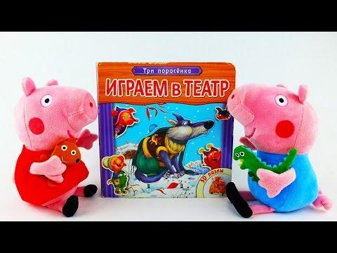 Свинка Пеппа - Пеппины сказки - Сказка Три поросенка. Читаем вместе книжки для детей