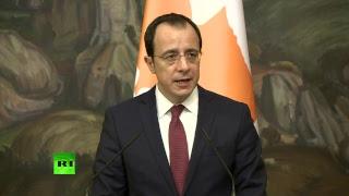 Лавров и глава МИД Кипра проводят пресс-конференцию по итогам переговоров