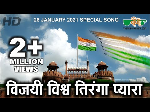 Vijayi Vishwa Tiranga Pyara(HD) | Independence Day Special Video Songs | Indian Patriotic Song 2018