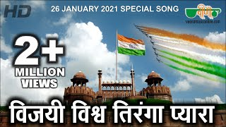 Vijayi Vishwa Tiranga Pyara(HD) | Latest Republic Day Video Songs | Indian Patriotic Song 2016