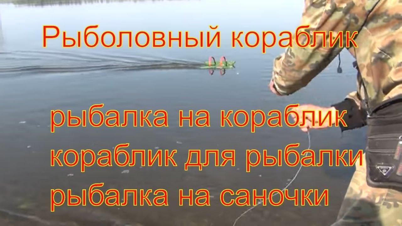 Как сделать рыболовный кораблик фото 997