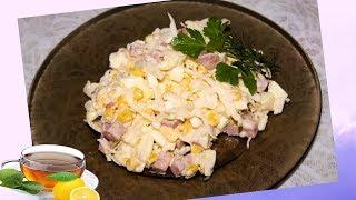 Как приготовить вкусный салат с Кукурузой, Колбасой и Капустой