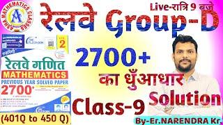 Platform 2700+ Book || Group-D || COMPLETE SOLUTION || Class-9 || By-Er.Narendra Kr.Asha Mathematics