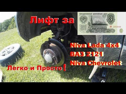 Лёгкий Лифт за 3р. Круче BRONTO. Лифт Lada Niva 4х4. Test Off-road Лифт Chevrolet Niva. Лайт Лифт 3ч