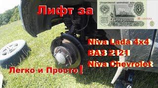 Лёгкий лифт Lift Kits Lada Niva 4х4. Лифт Chevrolet Niva Чертежи. Test off-road Chevrolet Niva 3-я ч(Простой лифт для Chevrolet Niva и НИВА 3D. Сравнение НИВА 3D сток и Chevrolet Niva с лифт. на бездорожье. Возможно ли, компен..., 2016-06-20T07:46:02.000Z)