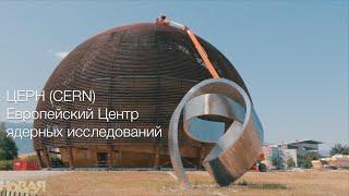 ЦЕРН изнутри. Документальный фильм «Новой газеты»