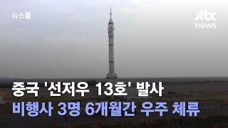 중국 '선저우 13호' 발사…비행사 3명 6개월간 우주 체류 / JTBC 뉴스룸