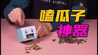 【无聊的开箱】全自动智能嗑瓜子神器,不仅帮你解放门牙双手还帮你动了脑子!