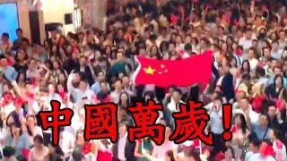 香港中环 唱响祖国颂   CCTV