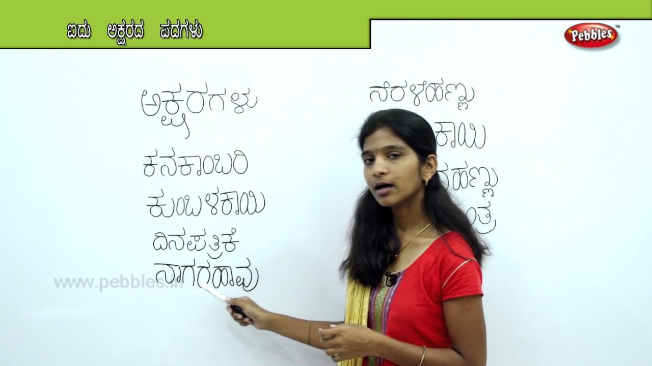 Learn Five Letter Words In Kannada Preschool Learnings Kids Learnings