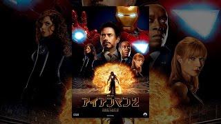 アイアンマン2(日本語吹替版) thumbnail