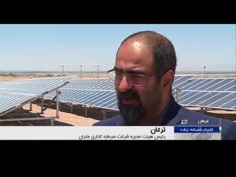 Iran made 20 MegaWatt Solar Energy farm, Mahah district ساخت كشتزار انرژي خورشيدي ماهان ايران