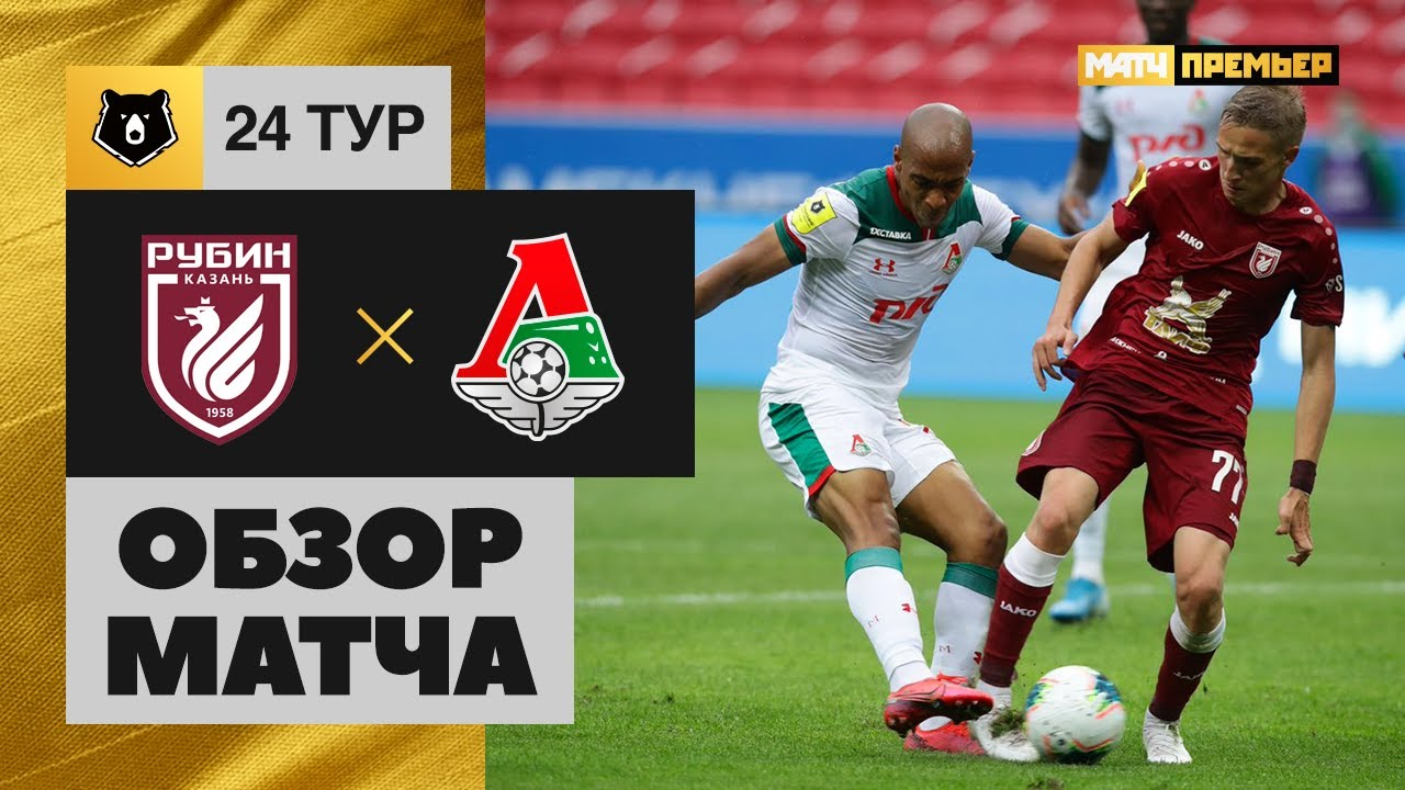 Рубин  0-2  Локомотив видео