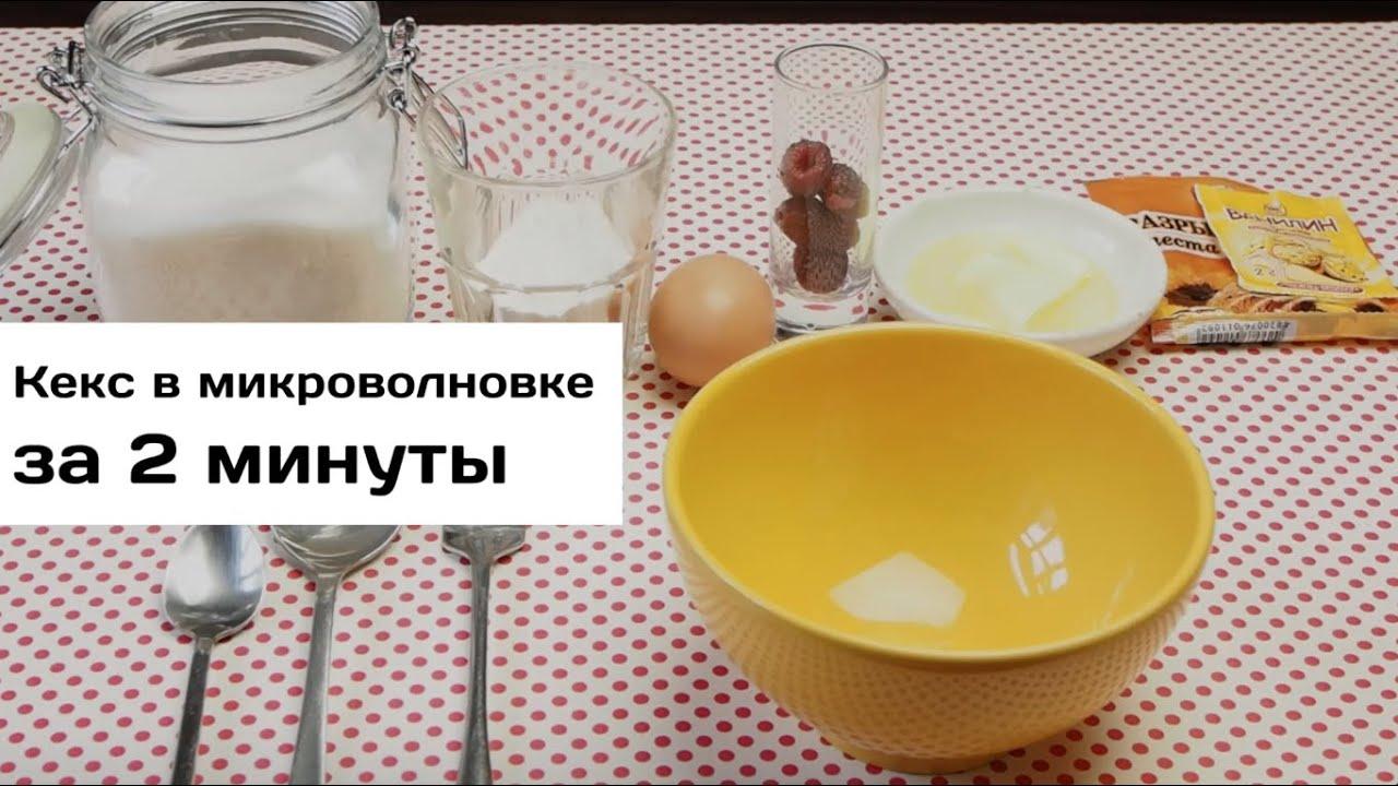 Как приготовить кекс в микроволновке за 2 минуты | Лайфхакер
