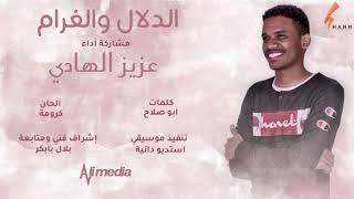 عزيز الهادي - الدلال والغرام || New 2020 || اغاني سودانية 2020