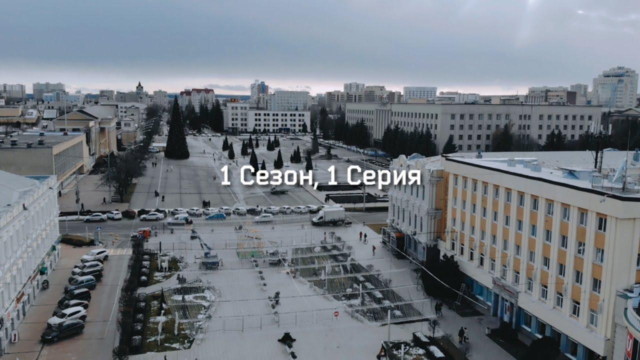 Реалити-шоу «НОВАЯ Я» / 1 сезон, 1 серия / МЦ