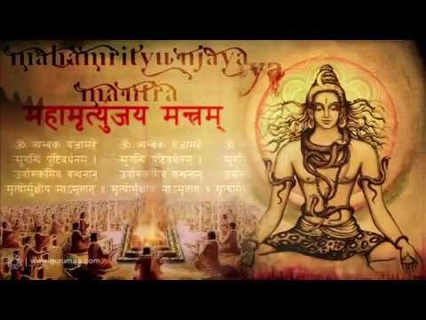 Mahamrityunjaya Mantra | Махамритьюнджая мантра мантра побеждающая смерть