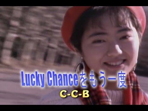Lucky Chanceをもう一度 (カラ...