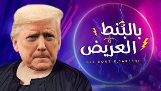 ترامب يغني بالعربي