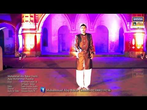 Promo Ayay Muhammad Piayaray M Abu Bakar Qadri (Ghousia Studio) 03216501065