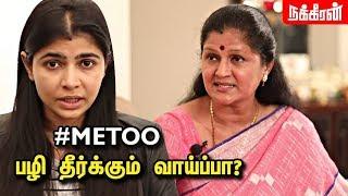 இருவரும் சம்மதிச்சா பிரச்சனையில்ல... Nirmala Periyasamy about Meetoo Movement | Chinmayi issue