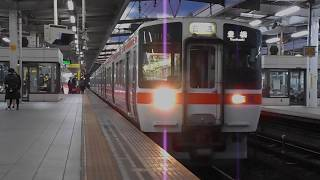 東海道本線豊橋行き普通列車(311系)・始発駅の岐阜駅を出発
