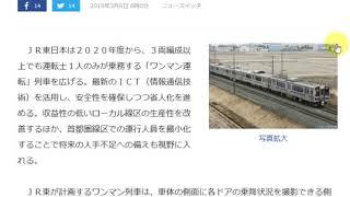 【11両でもワンマン化する?】JR東日本ワンマン運転区間拡大 首都圏でも実施へ