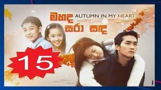 Video Autumn In My Heart Episode 15 Subtitle Indonesia download MP3, 3GP, MP4, WEBM, AVI, FLV Juli 2017