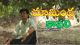 Village lo kaavali | Village comedy | Creative Thinks AtoZ