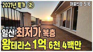 일산 신축빌라 - 새해 특가 두번째! 고양/일산 &qu…