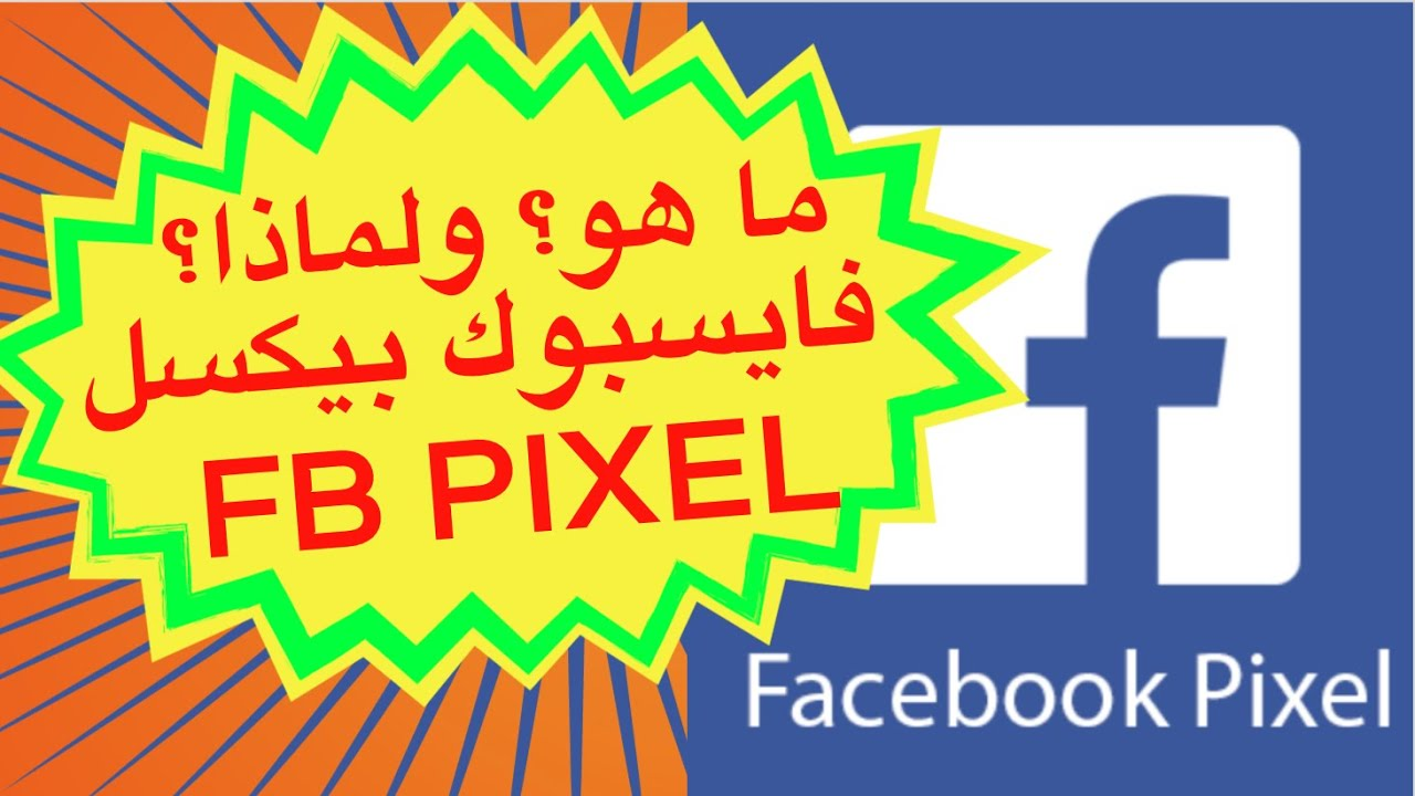 Download شرح ما هو الفيسبوك بكسل وما دوره؟ كيفية إنشاؤه واستعماله؟ facebook pixel