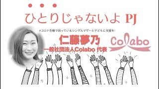 「コロナ危機で、居場所がなくなった女の子たちからの相談が急増」〜一般社団法人Colabo 代表 仁藤夢乃さん  #ひとりじゃないよPJ