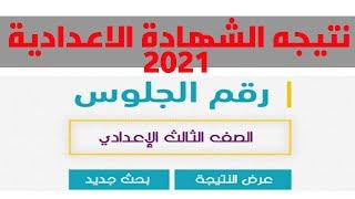 نتيجة الصف الثالث الإعدادي برقم الجلوس جميع المحافظات 2021