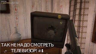 ТАК НЕ НАДО СМОТРЕТЬ ТЕЛЕВИЗОР! | Far Cry 5 #4