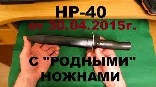 НОЖ разведчика НР-40 (по мотивам), экземпляр от 30.04.2015, ножны под оригинал