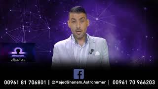 الحلقة 20: الأبراج مع عالم الفلك مجد غانم - 18 حزيران ٢٠١٨