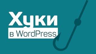 хуки в WordPress и как ими пользоваться