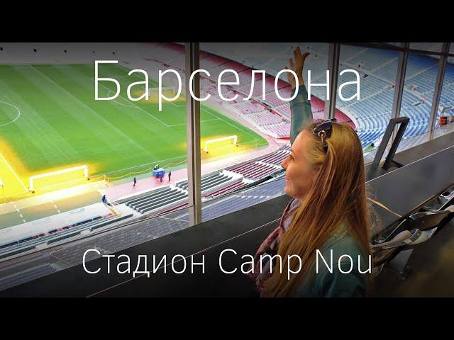 Барселона. Часть IV. Стадион Камп Ноу. Реал Мадрид и ПСЖ смотрим в баре