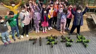 '꼬마농부'들의 '도시농업의 날' 축하 메시지