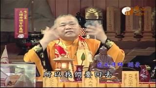【王禪老祖玄妙真經049】| WXTV唯心電視台