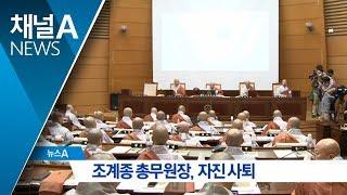 """설정 총무원장 자진 사퇴…""""산중으로 돌아가겠다""""   뉴스A"""