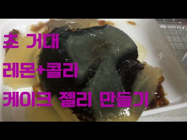 초거대 레몬콜라 케이크 젤리 만들기 (w/여동생)
